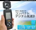 【送料無料】簡単操作で風速を測る!コンパクト デジタル風速計