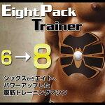 【メール便出荷送料無料】EightPackTrainerエイトパックトレーナー