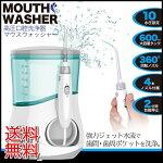 【送料無料】高圧口腔洗浄器マウスウォッシャー