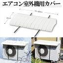 【2個セット】伊勢藤 (イセトー)エアコン室外機カバー