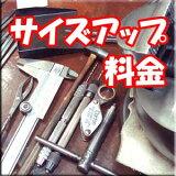 リフォームチケット サイズ変更【別途お見積もり】基本金額●3000円より