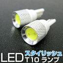 T10 LED ウェッジ球 2個セットポジションランプアンバーホワイト白ポジションライトLEDバルブ超発光LED球外装パーツ自動車用あす楽 送料無料