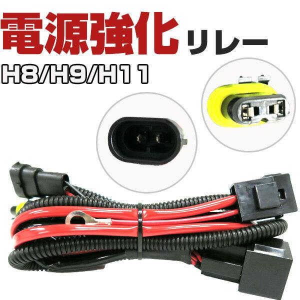 リレーハーネス HID HID電源強化リレーHID電源安定化H8H9H11電源強化コード汎用外装パーツ内装パーツドレスアップあす楽 送料無料