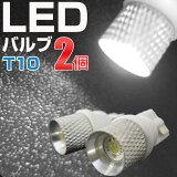 T10LEDウェッジ球2個セットポジションランプアンバーホワイト白ポジションライトLEDバルブ超発光LED球送料無料外装パーツ自動車用あす楽