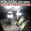H3C H3D LED バルブ フォグランプLEDバルブ2個セット外装品車...