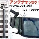 N-ONE JG1 JG2 ラジオアンテナ ラジオ ショートアンテナ ヘリ...