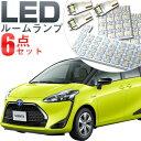 シエンタ ルームランプ 170系 Sienta LED トヨタ内装パーツ電...
