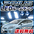 プリウス 30 LEDルームランププリウスパーツ12点セット室内灯自動車パーツドレスアップホワイト白送料無料あす楽 【保証期間6ヶ月】 ルームライト