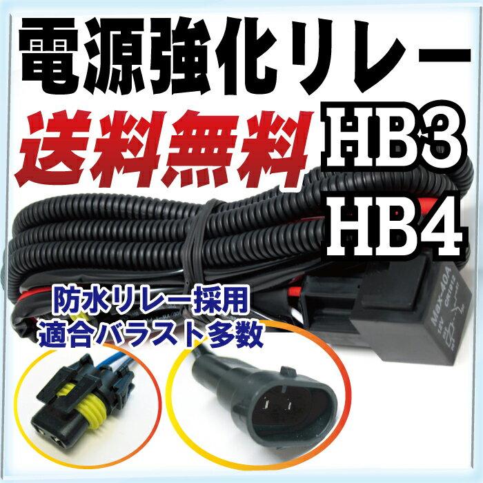 リレーハーネス HID電源強化リレー電源安定化HB3HB4DIYパーツ外装90059006パーツヘッドライトあす楽 送料無料