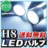 フォグランプLEDH8ヘッドライトLEDバルブフォグランプ用外装パーツ白ホワイト2個セット送料無料ドレスアップあす楽