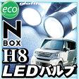 NBOX LED フォグランプH8激安送料無料LEDライト外装パーツNBOX対応LEDフォグホワイト白自動車用パーツドレスアップあす楽