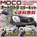 モコ ドアミラー自動格納装置 MG33Sドアロック連動タイプMOCO...