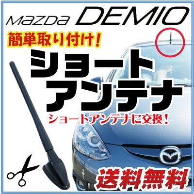 デミオショートアンテナ純正アンテナDE5FSDE3FSマツダDEMIOパーツカスタムパーツヘリカルショートデミオ用ドレスアップ純正交換外装パーツカー用品送料無料あす楽