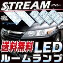 ストリーム ルームランプ LED LEDルームランプ 室内灯 LEDラ...