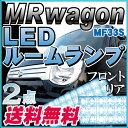 MRワゴン ルームランプ LED LEDルームランプ 室内灯 LEDライ...