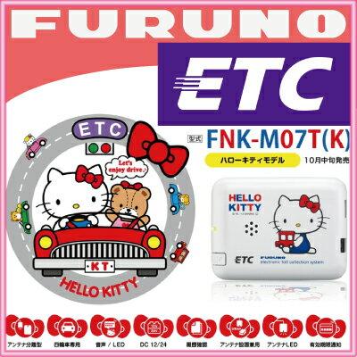 ETCハローキティ【セットアップ無し】日本製内装パーツカー用品あす楽FURUNOハローキティモデル四輪車専用パールホワイトFNK-M07T-Kアンテナ分離型ETC車載器古野電気