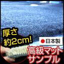 ファイン パーツ ジャパンで買える「スイフト フロアマット サンプル スズキ 高級マットラグジュアリーパーツカーマットマット内装パーツ純正交換カー用品自動車マットドレスアップフロアーマット 送料無料」の画像です。価格は1円になります。