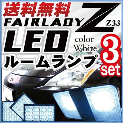 フェアレディZルームランプ3点セットLEDルームランプZ33Z34室内灯フェアレディゼットパーツFAIRLADYZ内装パーツLEDライトホワイト白LED化送料無料あす楽【保証期間6ヶ月】