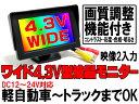 24V モニター 4.3インチバ...