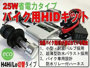 国内HIDブランドOEM製品 薄型防水25Wバラスト バルブ6000K/8000K選択可25W バイク用 HIDキット ...
