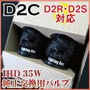 D2Cバルブ 交換用バルブD2SD2RD2C4300K600