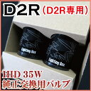 D2R 純正hidバルブ 交換用 D2SD2C3000K交換