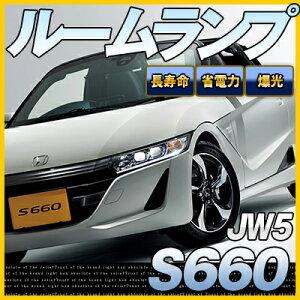 【最速販売】S660 ルームランプJW5系【対応年式:H27.04-】S660 ルームランプ JW5系 LEDルーム...