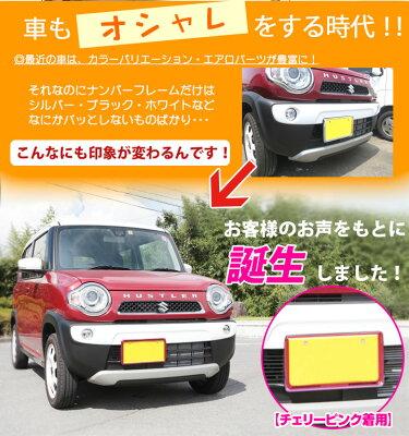 カラーナンバーフレームナンバープレートカラフル外装品イエローブラウングリーンブルーピンクナンバー枠国産日本製国内生産2個セットハスラーNBOXタント送料無料