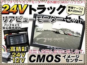 バックカメラ 24Vトラックモニター車載バックカメラセット【あす楽対応】バックカメラ 24Vトラ...