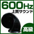 シングルホーン 600Hz 高音 サウンド ホーン 普通自動車用高音質サウンドクラクション外装品ブラックドレスアップ自動車パーツ送料無料あす楽フェラーリレクサス