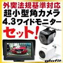 バックモニター カメラモニターセット 4.3インチ液晶TFT広角...