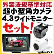 モニター フロントカメラガイドライン ドレスアップ カメラフロントビューサイドビューバックモニター