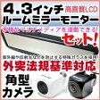 バックカメラ モニター セット 液晶4.3インチバックミラーモニター角型TFTフロントカメラワンセグフルセグ地デジモニターサイドカメラフロントビューサイドビューガイドライン有無切替 正像鏡像切替 2入力あす楽 外突法規基準対応