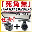 バックカメラ モニター セット 4.3インチミラーモニターサイドカメラ外装パーツ内装パーツバックミラーモニター送激安あす楽 外突法規基準対応 【保証期間6ヶ月】