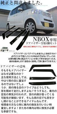 NBOXバイザーNBOXパーツドアバイザーNBOXバイザーN-BOXバイザーJF1JF2外装パーツNBOXカスタムN-BOXカスタムJF1JF2ホンダNBOXカスタム純正交換カー用品Nボックスドレスアップ自動車パーツあす楽