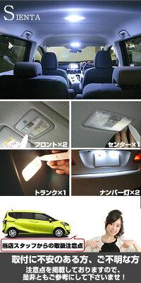 シエンタルームランプ新型170系SientaLEDトヨタ内装パーツ電装品室内灯白ホワイト
