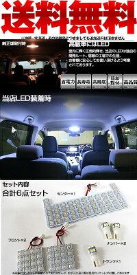シエンタルームランプ新型170系SientaLEDトヨタ内装パーツ電装品室内灯白ホワイトルームライト