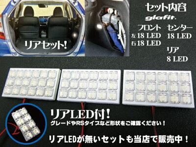 フィットルームランプGP系GP5GP6ハイブリット用LEDLEDルームランプ室内灯LEDライトルームライト白ホワイト電装パーツ内装パーツカー用品車用品半年保証