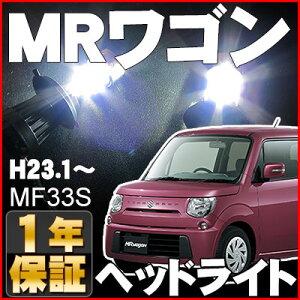 MRワゴン HID【メーカー1年保証】【あす楽対応】MRワゴン HID MF33S HIDキットHIDバルブHIDバー...
