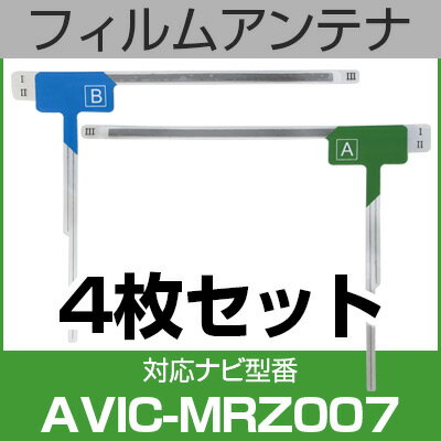カーオーディオ, アンテナ  avic-mrz007 TV