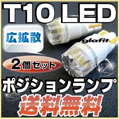 T10LEDポジション球LEDバルブウェッジ球横拡散白ホワイトダイヤモンドLEDライト内装パーツ外装パーツ自動車用カー用品激安送料無料あす楽