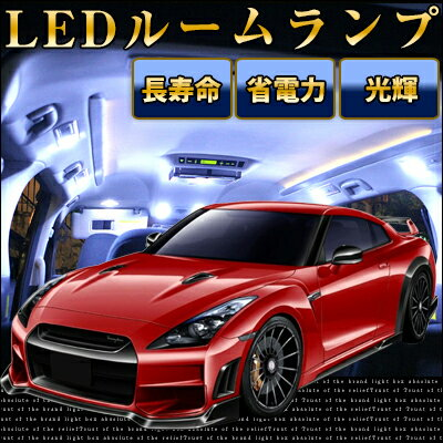 ライト・ランプ, ルームランプ GT-R R35 8 LEDGTR R35NISSANGT-RLEDLED6