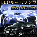 ウィッシュ ルームランプ LED LEDルームランプ 室内灯 LEDラ...