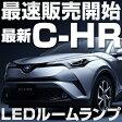 新型 C-HR c-hr CHR chr 室内灯 LED ルームランプ 8点セット ZYX10 zyx10 NGX50 ngx50 10系 50系 内装パーツ電装品室内灯白ホワイト ルームライト CH-R ch-r ドレスアップ