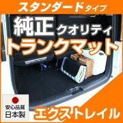 エクストレイル トランク ラゲッジマット トランクス ラゲッジスペース ブラック ベージュ アイテム