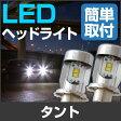 タント tanto たんと LED ヘッドライト H4 簡単取付 LEDヘッドライト 2個セット LEDバルブ 純正交換 交換球 取替えバルブ 交換バルブ 簡単取付け カーパーツ カスタム コンバージョンキット 送料無料 あす楽 IPF