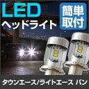 タウンエース/ライトエース バン LED ヘッドライト H4 簡単取付 LEDヘッドライト 2個セット LEDバルブ 純正交換 交換球 取替えバルブ 交換バルブ 簡単取付け カーパーツ カスタム コンバージョンキット 送料無料 あす楽 glafit グラフィット ぐらふぃっと