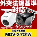 MDV-X701W 対応 バックカメラ 車載用 外部突起物規制 ケンウ...