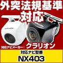 NX403 対応 バックカメラ 車載用 外部突起物規制 クラリオン ...