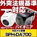 SPH-DA700 対応 バックカメラ 車載用 外部突起物規制 パイオ...